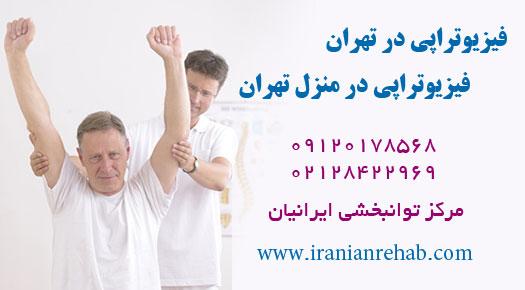 فیزیوتراپی در منزل تهران در کلیه مناطق