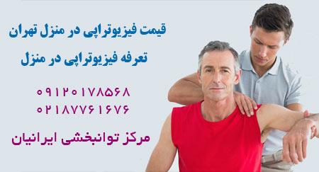 قیمت فیزیوتراپی در منزل تهران - هزینه فیزیوتراپی در منزل