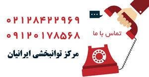تماس با مرکز توانبخشی ایرانیان