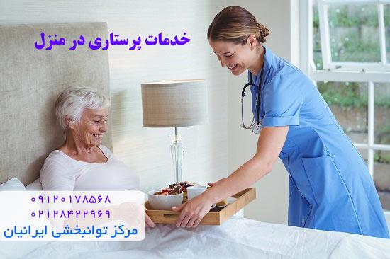 پرستاری در منزل تهران
