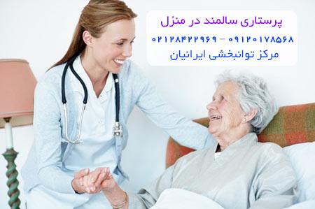 پرستار در منزل تهران