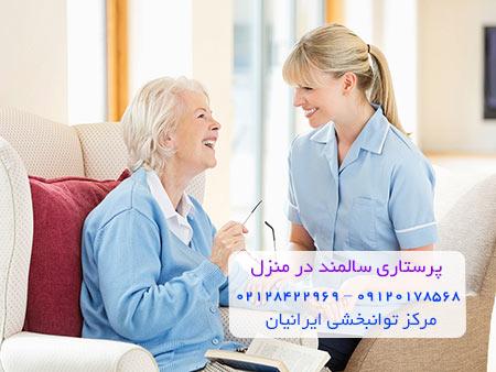 پرستار سالمند در منزل تهران