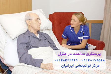 پرستار در منزل