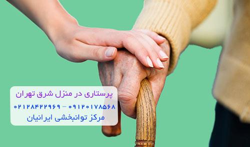 پرستاری در منزل شرق تهران