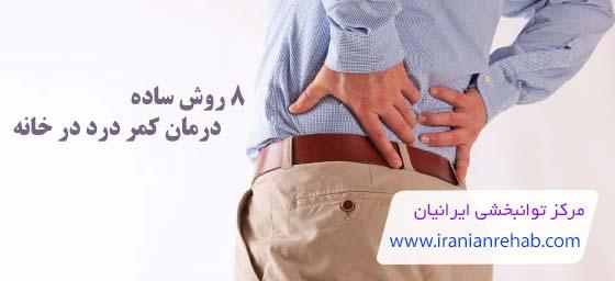 درمان کمر درد در خانه